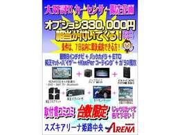 大好評!カーセンサー限定企画!オプション33万円相当が付いてくる!条件は7日以内に即決できる方とさせていただいております。ドシドシご相談くださいませ!