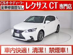 レクサス CT の中古車 200h Fスポーツ 千葉県野田市 124.0万円