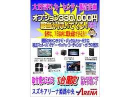 大好評!カーセンサー新車1台限定企画!オプション33万円相当が付いてくる!条件は7日以内に即決できる方とさせていただいております。ドシドシご相談くださいませ!