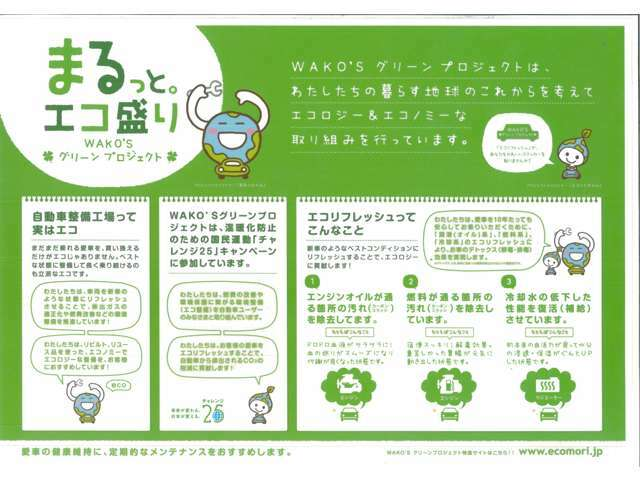 WAKOSエコメンテナンス☆燃費向上で環境にもお財布やさしいメンテナンスパックです☆