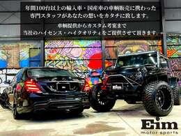 ◆数多くの輸入、国産車輛、カスタム車輛を扱った経験を活かし、ハイセンスかつハイクオリティーな車輛のご提供をお約束致します◆