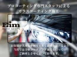 ◆車検、整備、コーティング施工等もリーズナブル且つ、迅速に御対応させて頂きます!お気軽にご相談下さい◆
