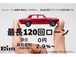 ◆提携各社オートローンを取り扱っております。最大120回低金利(2.9%)、頭金¥0、ボーナス併用、ご対応可能です!審査も最短即日対応致します◆