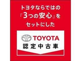お車の状態が一目でわかる「車両検査証明書」付き。「トヨタ認定車両検査員」が一台一台丁寧に検査を実施。お車のキズ、修復歴を正確にお伝え致します。