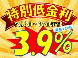 5/8から5/16までなんと特別低金利キャンペーン実施中!!!今買わなくていつ買うの!!!!!!!