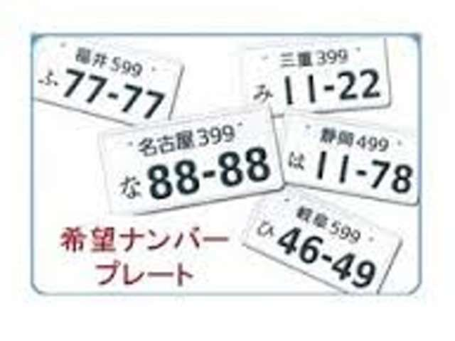 Aプラン画像:お客様の好きな番号を指定してナンバーを取得出来ます。(一部抽選になる組み合わせもございます。)