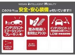 様々な安全機能でドライバーの運転をサポートします。