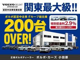 当店は神奈川県西部小田原市内で、常時40台の認定中古車を展示しております。弊社ネクステージグループで取り扱うボルボの認定中古車は全国最多200台オーバー!お気に入りの一台がきっと見つかるはず!