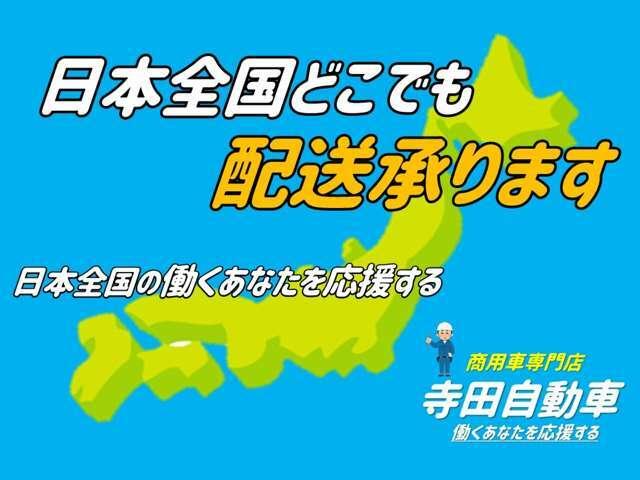 日本全国どこでも納車出来ます。お気軽にお問い合わせください!!