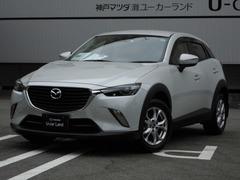 マツダ CX-3 の中古車 1.5 XD ディーゼルターボ 兵庫県神戸市灘区 125.0万円