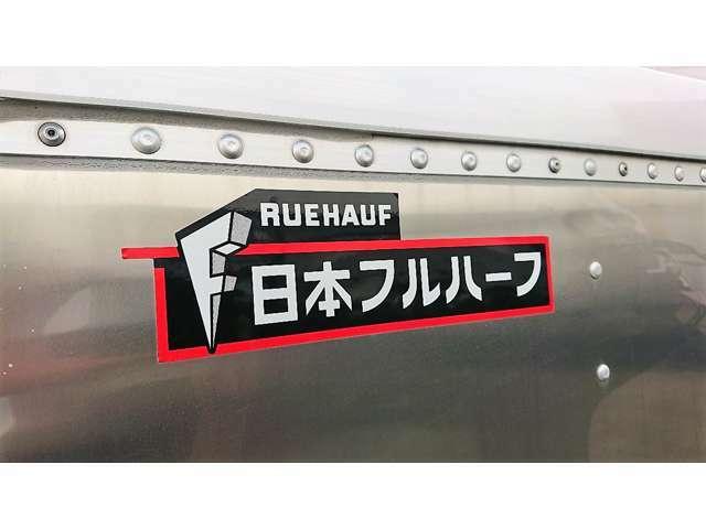 ★荷箱メーカー:日本フルハーフ