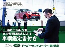 ジャガー・ランドローバー・ジャパンの定める認定中古車基準に加え、すべての認定中古車に第三者機関による外部鑑定を実施、鑑定書・コンディションチェックシートを発行。認定中古車+αの安心を。