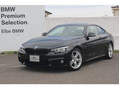 BMW 4シリーズクーペ の中古車 420i Mスピリット 大阪府堺市中区 368.0万円