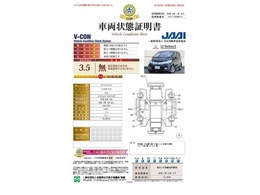 当店に並んでいる展示車には、日本査定協会発行の『車両状態証明書』をお付けしています。修復歴の有無はもちろん、車両状態図を見ながら実車でご確認いただけますのでより安心してご購入いただけます。
