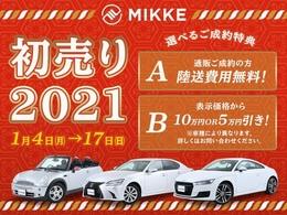 2021初売りフェア!【Aプラン】陸送費用無料!【Bプラン】車両価格からのお値引き!どちらか1つをお選び下さい!