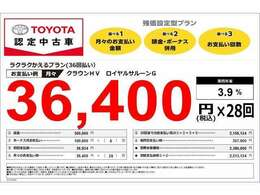 月々¥36,400円から乗れます