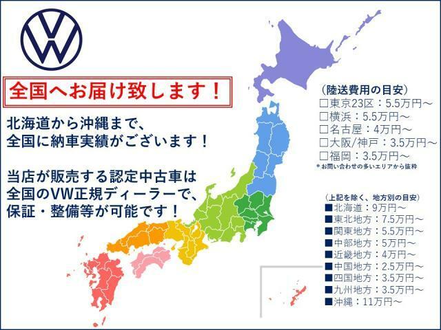 (全国陸送対応致します!) 東京:55,000円~/兵庫・大阪・福岡:35,000円~ *同県内でもエリアにより異なりますので詳しくはお問い合わせ下さい。