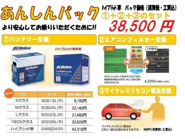 Aプラン画像:1.バッテリー交換2.エアコンフィルター交換3.ワイヤレスリモコン電池交換のセットをU-Carご購入時のみのお得なパックとしてご用意いたしました♪当社通常合計価格47,250円が36,750円に!