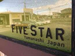 ファイブ・スター山梨のHPはこちら http://5star-yamanashi.com/