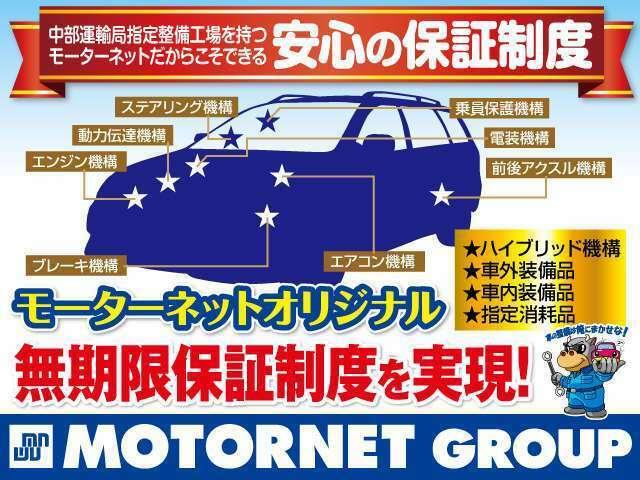 Aプラン画像:モーターネットは全車保証付帯可能!さらに2年間の保証プランから進化した保証延長システムで『無期限保証制度』を確立致しました!各種ご条件に合わせてご案内致します。詳しくはご相談ください。