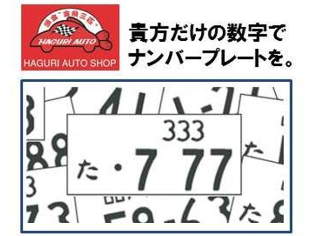 Aプラン画像:お気に入りのマイカーに自分の好きなナンバーをつけよう!