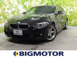 BMW 3シリーズ 320d Mスポーツ 純正ナビ/車線逸脱防止支援システム/ETC