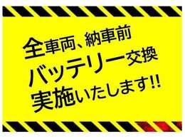 サーラカーズジャパンでは、キャンペーン中につき全車両のバッテリーを新品に交換させて頂きます。