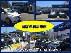 松戸市の中古車販売店、オートバンクの展示車両です♪国産車から輸入車までバラエティ豊富なラインナップとなっております!