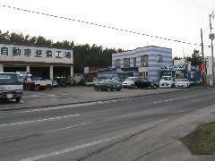 国道279号線沿い。日産むつ店さんの向かいです。