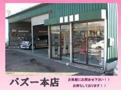 ☆☆事務所とガレージです☆☆