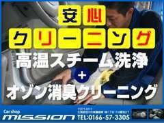 展示車輌は高温スチーム+オゾン消臭クリーニングを実施済みです!中古車で気になる臭いや汚れも、しっかりとクリーニング♪