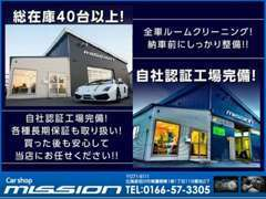 店頭には常時40台以上の車両をラインナップ☆軽自動車・セダン・ミニバン・輸入車など多種多様に取り揃えております☆