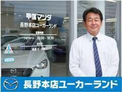 長野中央店時代から中古車担当の佐藤です。認定中古車の良さはモチロン、自動車保険・JAFなど幅広く!何でもご相談下さい!