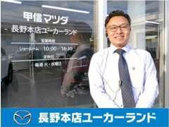 担当の柄澤(カラサワ)です。せっかくの車選び、楽しみながら選んでいただけるように、と考えております。お待ちしております!