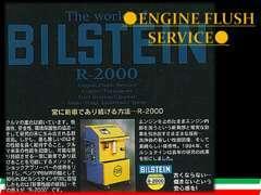 ショックアブソーバーで有名なビルシュタインがエンジン洗浄を!