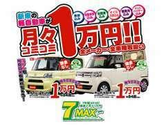 ●金峰店●大好評!月々1万円で新車に乗れる7MAX!!各メーカー取り揃えております!まずはお電話お待ちしております!