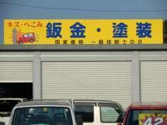 お車のキズ・へこみ・鈑金・塗装・ご要望がございましたらお気軽にご連絡下さい。姶良市平松、重富小近くにございます。