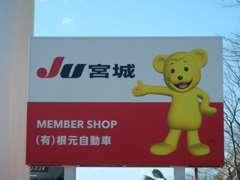 当店は、信頼と安心のJU宮城(宮城県中古自動車販売組合)のメンバーです。