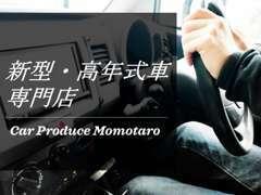 自社整備工場があるからこそ出来る、安心・安全の高品質車。
