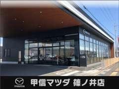 国道18号線沿い、長野オリンピツクスタジアム近く、黒い外観が目印の店舗が甲信マツダ篠ノ井店です☆