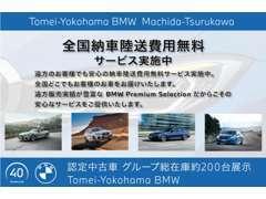 町田鶴川店では、お電でのお問い合わせ限定サービスを開催しております。当店スタッフまでお問い合わせ下さい。TEL 042-736-0297