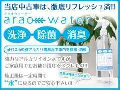 """強アルカリイオン水""""アラオウォーター""""。除菌・消臭に優れていますが、24時間で水に変わるので、安心です♪しっかり施工します"""
