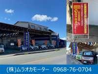 ムラオカモーター 大倉店