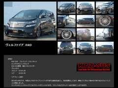 当社デモカー『KAZ-SUS フルコンバージョンキット・ヴェルファイア』しかも4WDでもここまで下げれちゃうんです(*´∀`*)