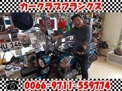 代表の福島です。楽しい個性のある車を国産・輸入車問わず頑張って販売致しております。宜しくお願い致します。