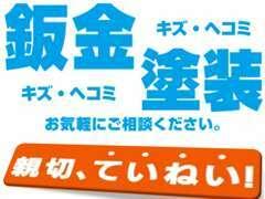 【格安!車検・鈑金・塗装】クイック鈑金!クイック塗装!大好評!