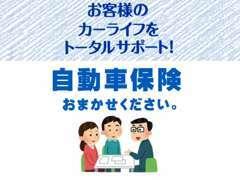 【自動車保険代理店】東京海上日動火災の代理店として、万が一のお客様のピンチを24時間サポート体制でお守りいたします。