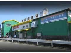 併設しているカーレスキュー熊本です。