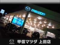 (株)甲信マツダ 上田店