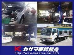 自社認証工場完備!整備士多数在籍!積載車も完備しておりますので、購入後のサポートもお任せください。